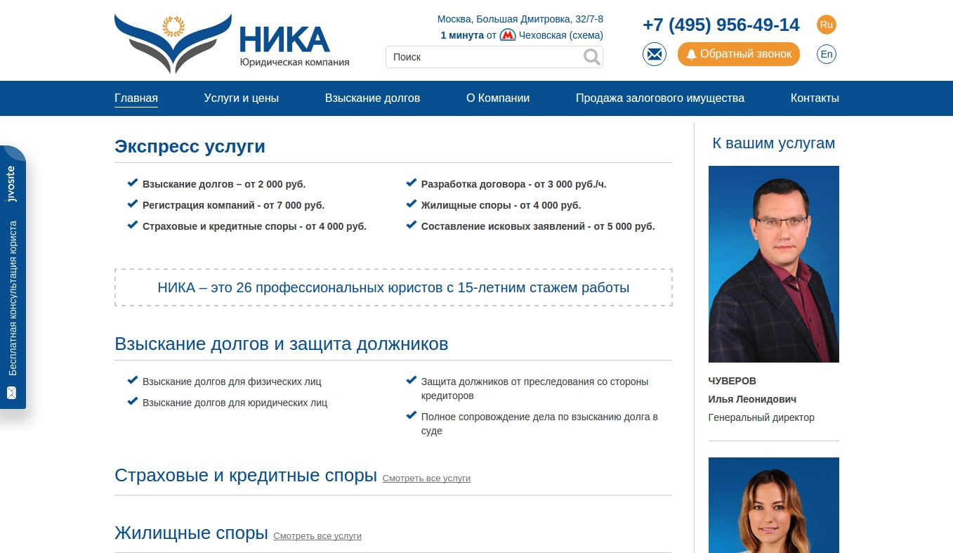 Юридические фирмы и компании Москвы адреса услуги